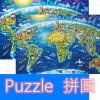 Puzzle 拼圖