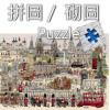 砌圖/拼圖  Puzzle